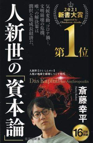 『人新世の「資本論」』(斎藤幸平/集英社新書)