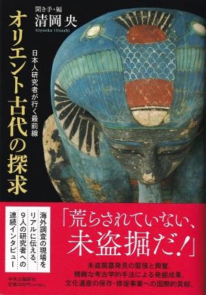 『オリエント古代の探求:日本人研究者が行く最前線』(清岡央・編/中央公論新社)