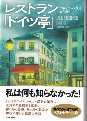 『レストラン「ドイツ亭」』(アネッテ・ヘス/森内薫/河出書房新社)