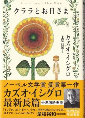 『クララとお日さま』(カズオ・イシグロ/土屋政雄訳/早川書房)