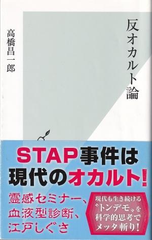 『反オカルト論』(高橋昌一郎/光文社新書