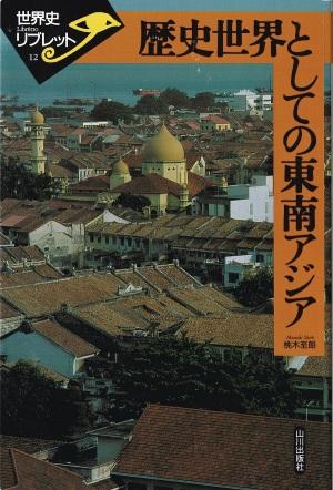 『歴史世界としての東南アジア』(桃木至朗/世界史リブレット/山川出版社)