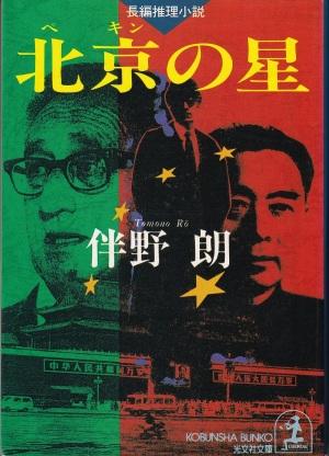 『北京の星』(伴野朗/光文社文庫)